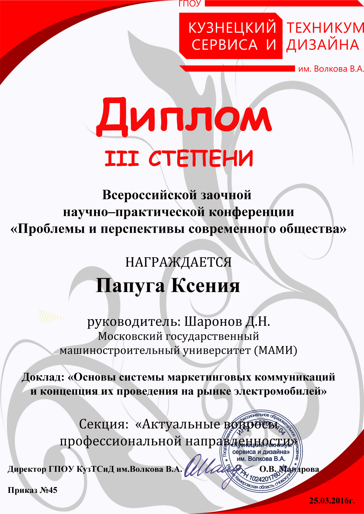 Дипломы победителей НПК г заочное участие